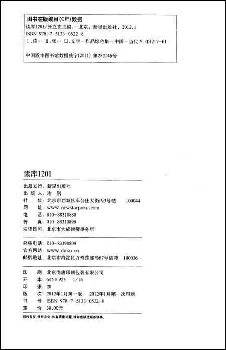 读库1201
