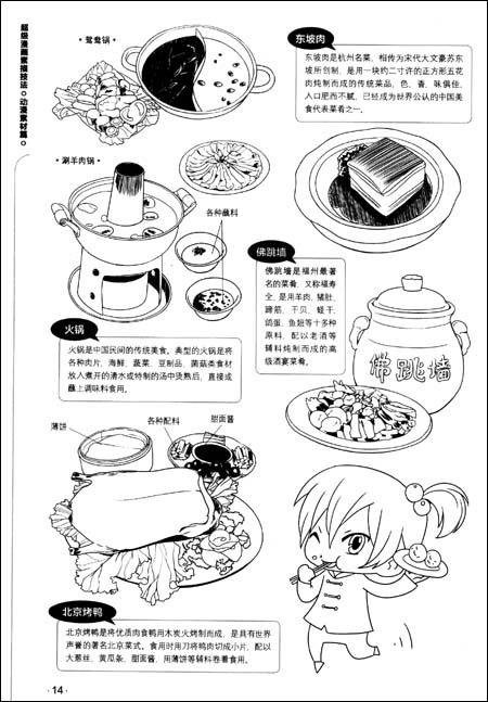 回至 超级漫画素描技法:动漫素材篇 (平装)
