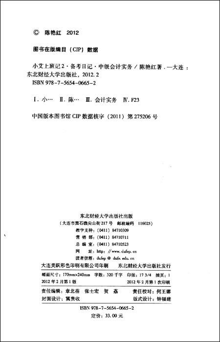 小艾上班记2•奋斗如歌:备考日记•中级会计实务