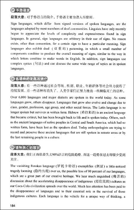 新东方•雅思写作论证论据素材大全