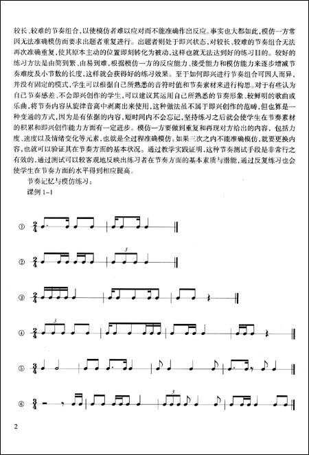 节奏与打击乐训练:亚马逊:图书