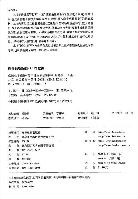 低频电子线路(第2版)/傅丰林 (作者, 编者),陈健 ()