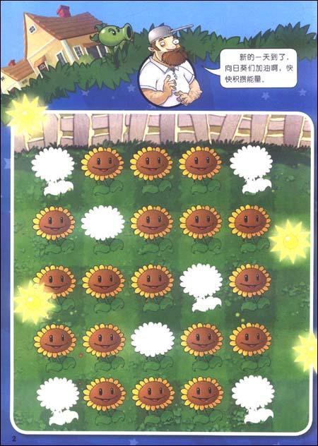 植物大战僵尸游戏书:玩贴纸1