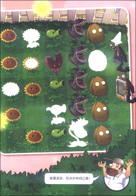 植物大战僵尸游戏书:玩贴纸2