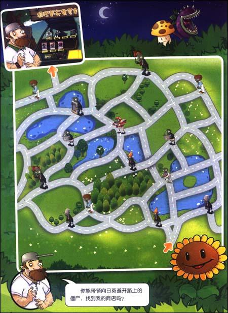 植物大战僵尸游戏书:迷宫2