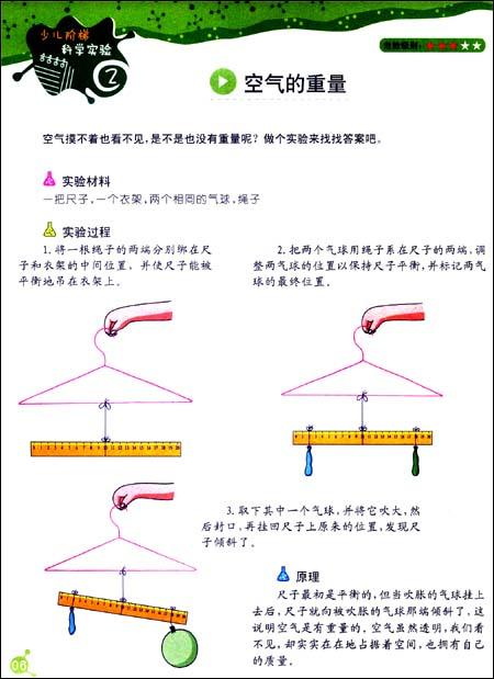 少儿阶梯科学实验:第2阶 [平装]