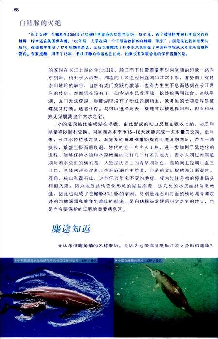 Lonely Planet旅行指南系列:湖南