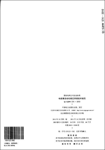 国家电网公司企业标准(q/gdw 574-2010):电能表自动化