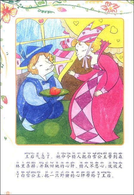 《智之虎读故事学画画:白雪公主》