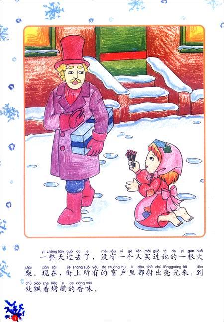 《智之虎读故事学画画:卖火柴的小女孩》