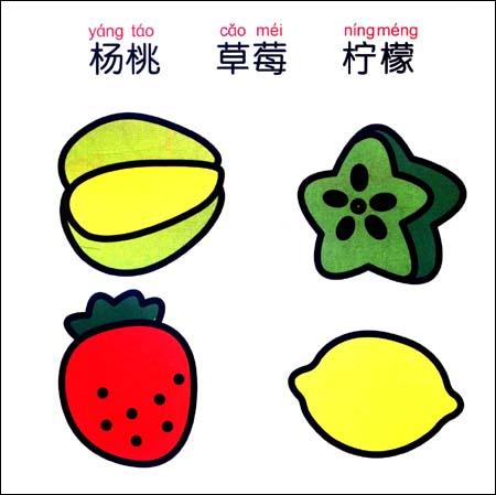 智之虎宝宝学画幼儿绘画开发计划:水果蔬菜