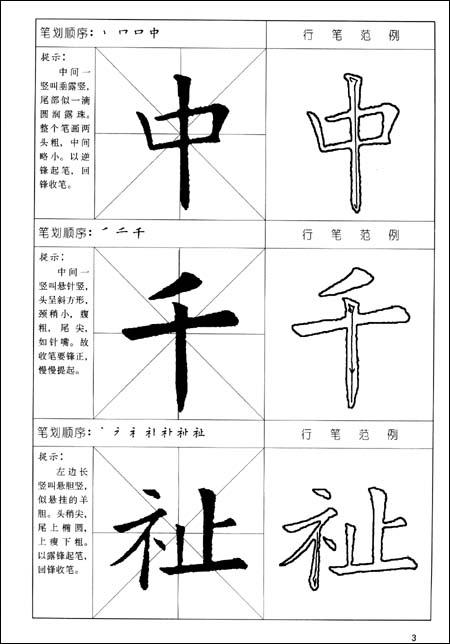 学生楷书标准字帖:欧体