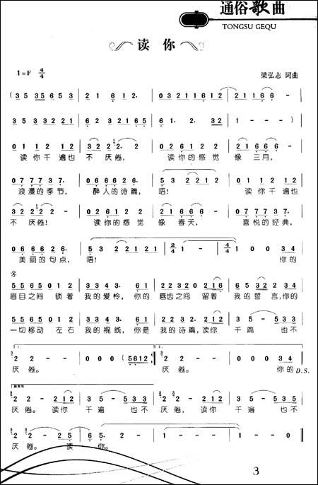 鲁冰花简谱钢琴谱c调