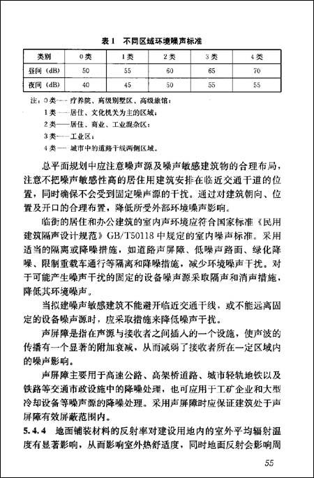 中华人民共和国行业标准:民用建筑绿色设计规范