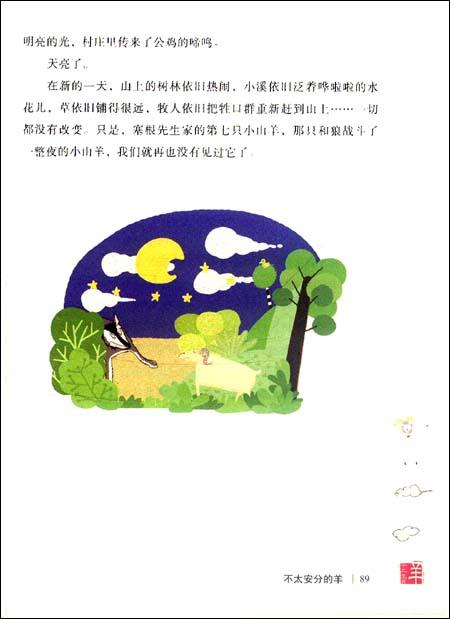 落叶粘贴画十二生肖山羊