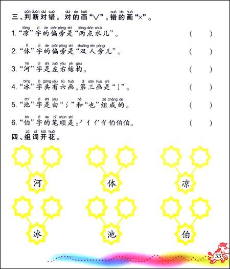 幼小衔接必备练习册:识字写字2/陈景民
