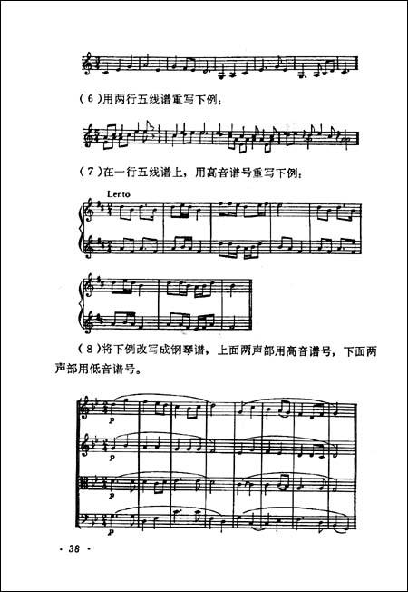 音乐理论基础