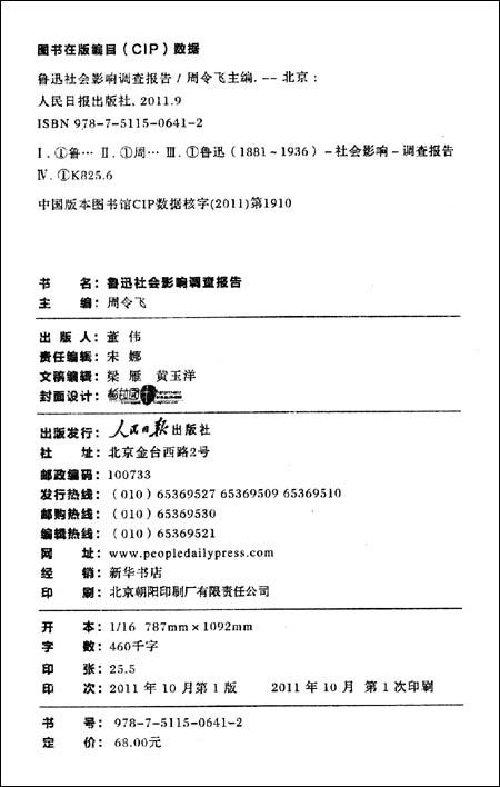 会计学调查报告范文_社会调查报告的写作格式-社会调查报告格式怎么写?