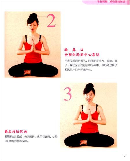 3分钟面部瑜伽:小脸+美肌