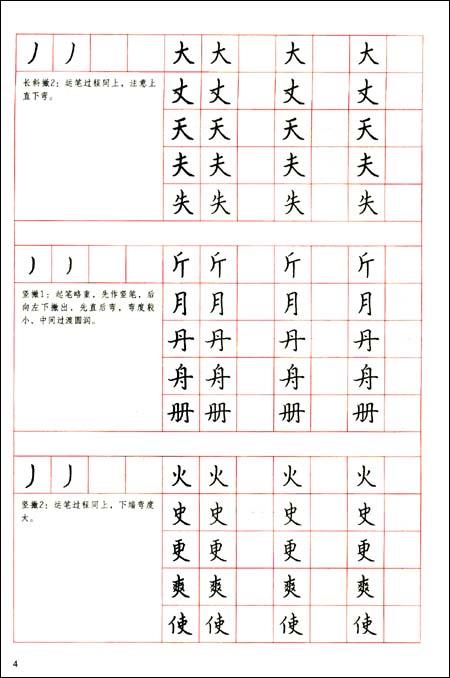 硬笔书法培训教程:楷书《三字经》 [平装]图片