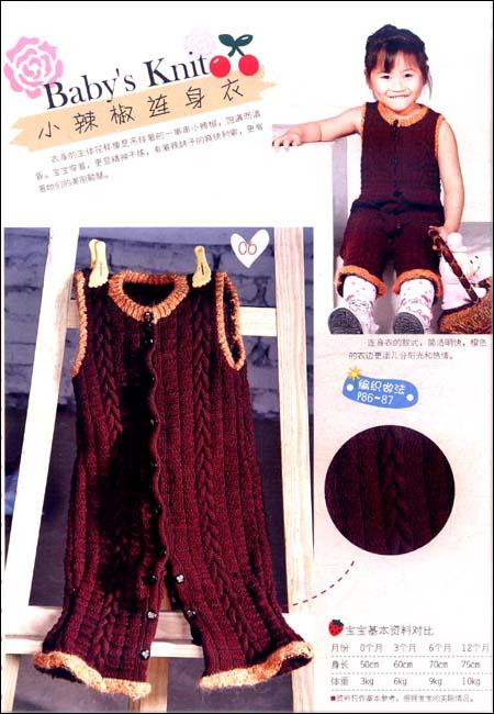 织美堂•送给宝宝的手编毛衣0-3岁