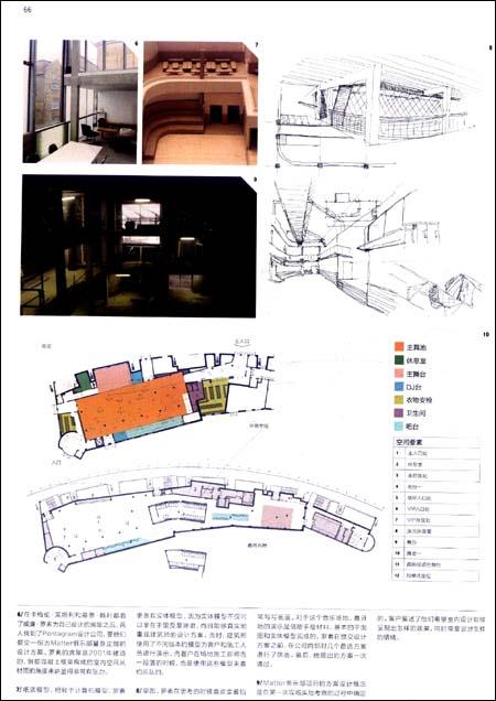 空间创意与建构:30位国际新锐设计师的创意现场
