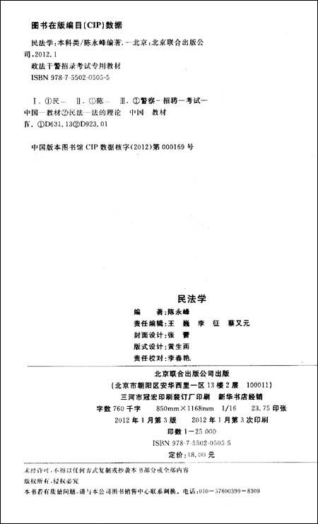 华图•政法干警招录考试专用教材:民法学