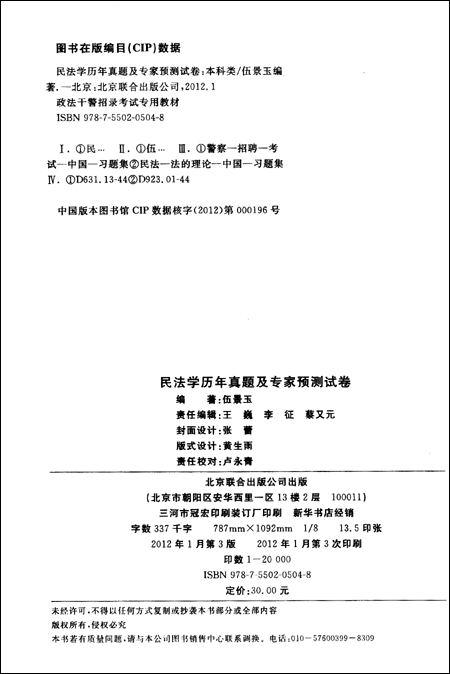 华图•政法干警招录考试专用教材:民法学历年真题及专家预测试卷