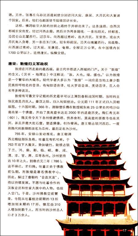 走遍中国:甘肃•宁夏