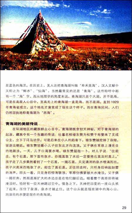 走遍中国:青海