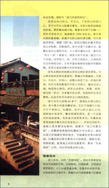 走遍中国:浙江