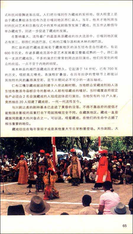 走遍中国:西藏