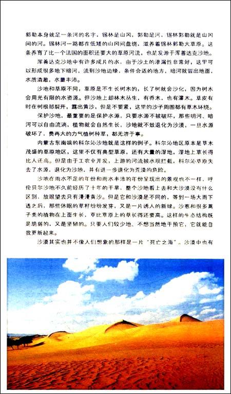 走遍中国:内蒙古