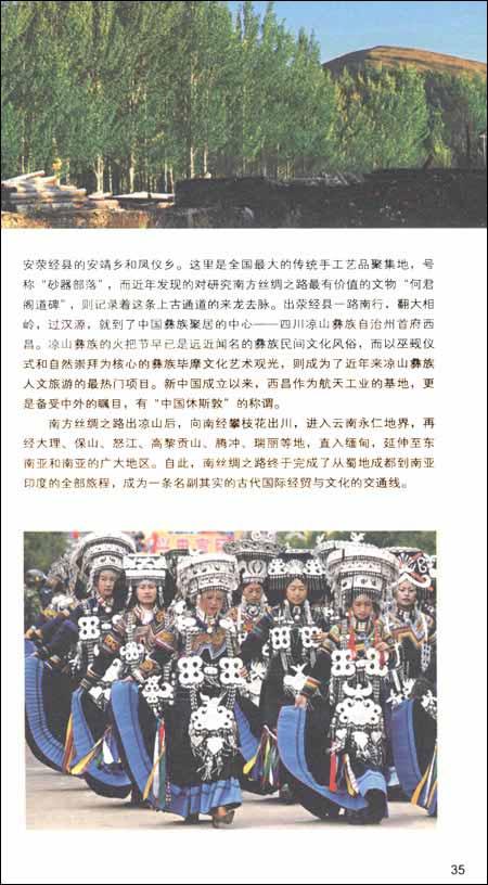 走遍中国:四川