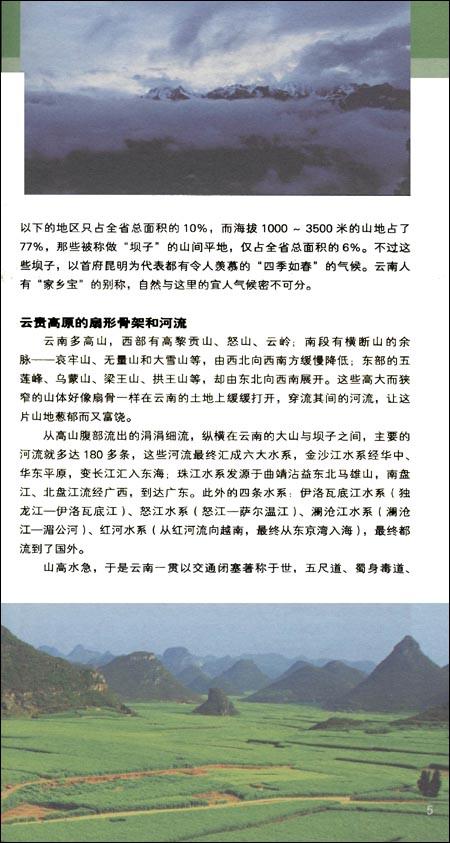 走遍中国:云南
