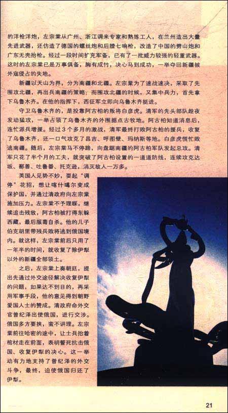 走遍中国:新疆