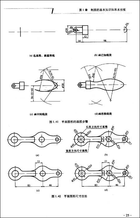 工程制图技术基础(附习题集)