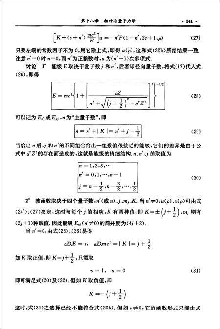 量子力学习题精选与剖析