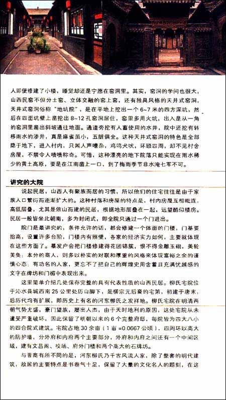 走遍中国:山西