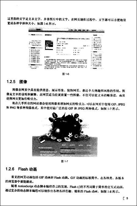 Dreamweaver CS5网页设计与制作基础教程