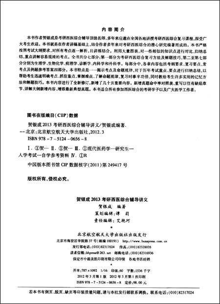 银成教育全国辅导机构指定用书:2013贺银成考研西医综合辅导讲义