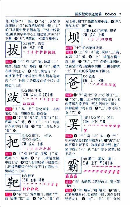 新华写字字典