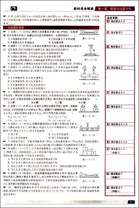 王后雄学案•教材完全解读:高中物理