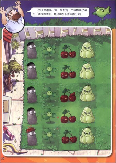 植物大战僵尸游戏书:找不同2