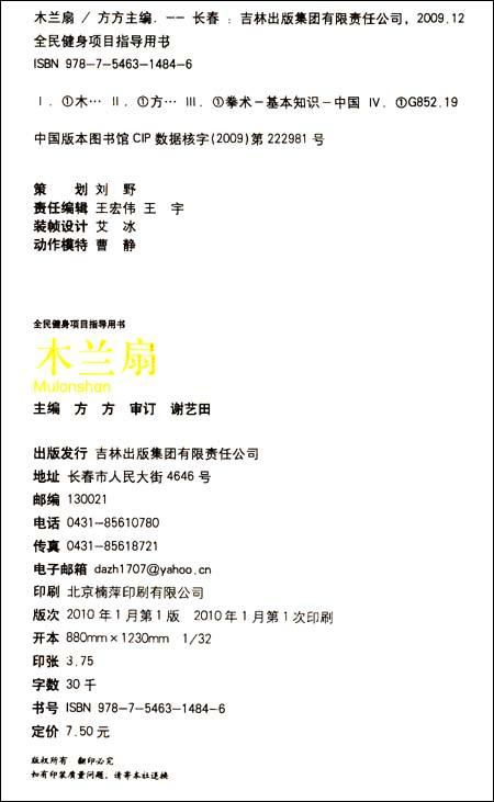 日记/木兰扇/谢艺田/书籍图书体育碧月阁-全新二年级正版荡秋千图片