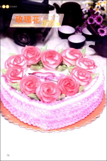 裱花蛋糕制作:简单易学的80款蛋糕