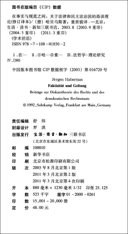 在事实与规范之间:关于法律和民主法治国的商谈理论