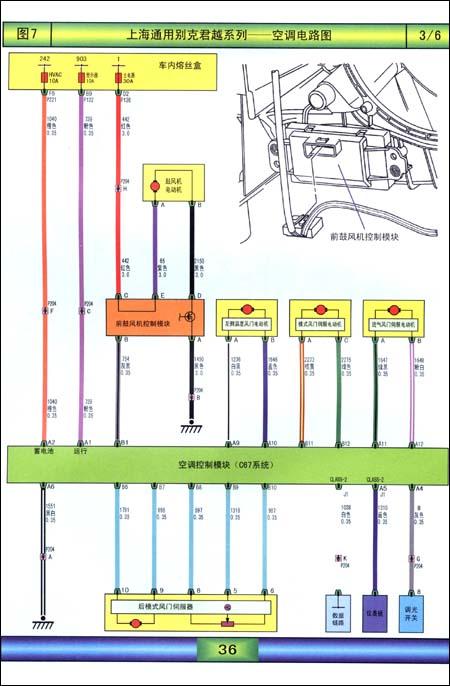 汽车空调电路图集:美国和国产分册:亚马逊:图书