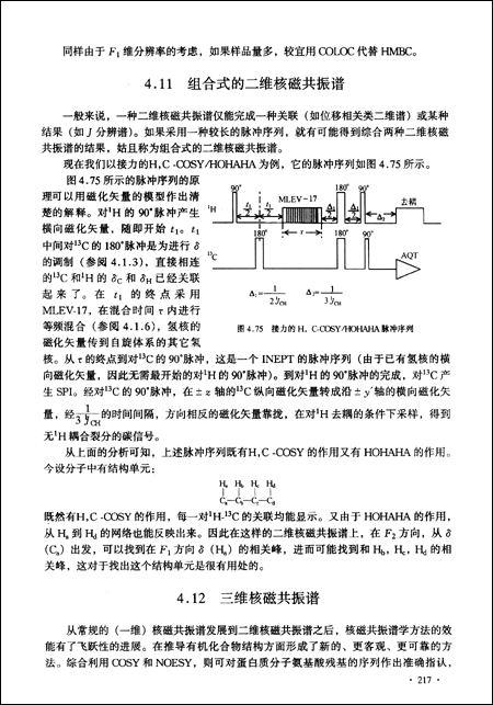 有机化合物结构鉴定与有机波谱学
