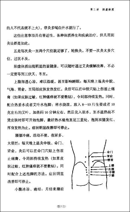 中医体质养生:形神兼养